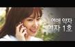 <나의 PS 파트너> 유형별 연애약자 탐구 영상